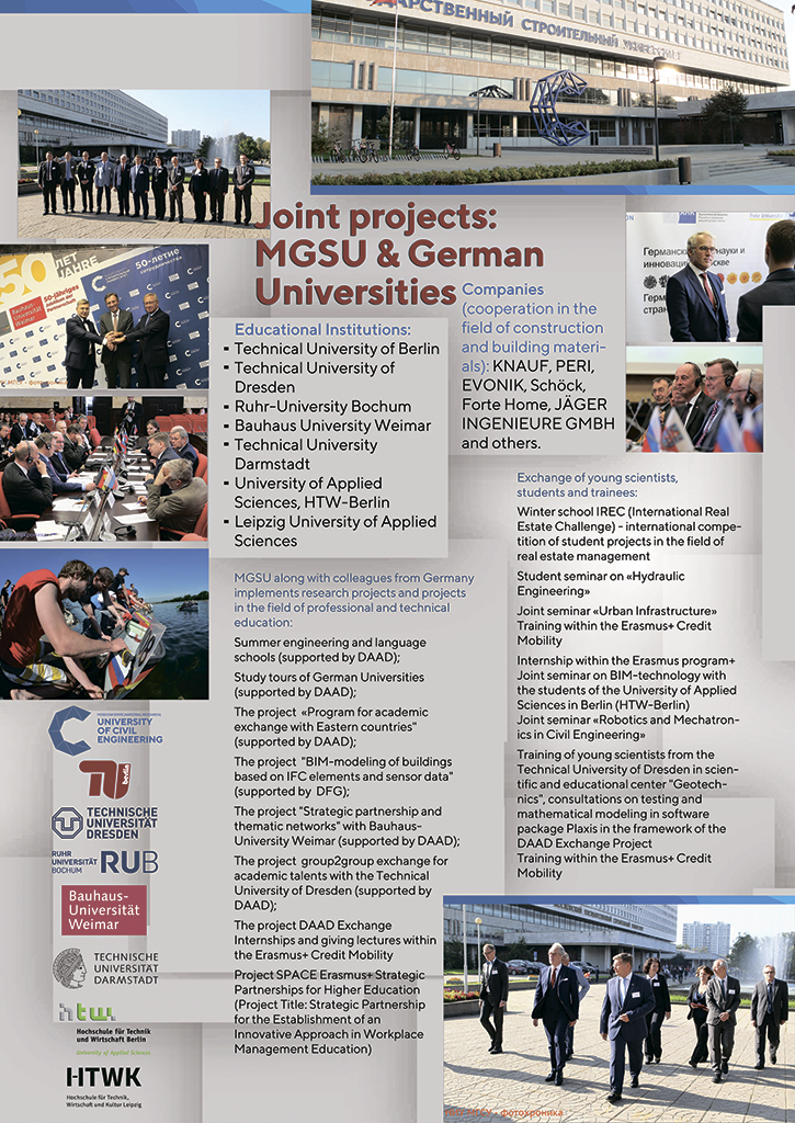 Joint projects: MGSU and German Universities